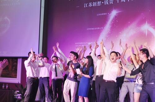 周年庆典暨员工才艺大赛 -创想集团 新闻中心 集团新闻
